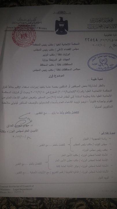 وثيقة  الامانة العامة لمجلس الوزراء ملاحقة كل من شارك باجراءات استفتاء الاقليم قانونيا
