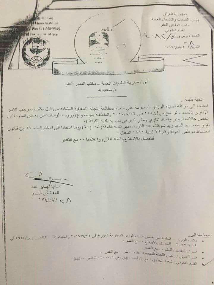 فساد مدير بلدية الكوفة زيد شوكت عبدالكريم