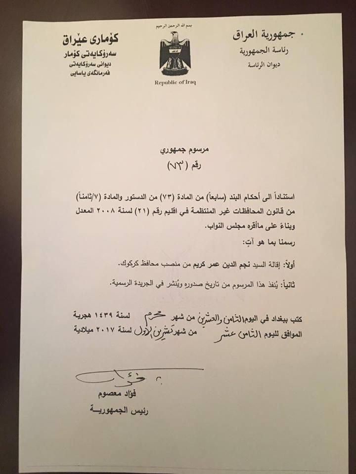 اقالة محافظ كركوك نجم الدين كريم