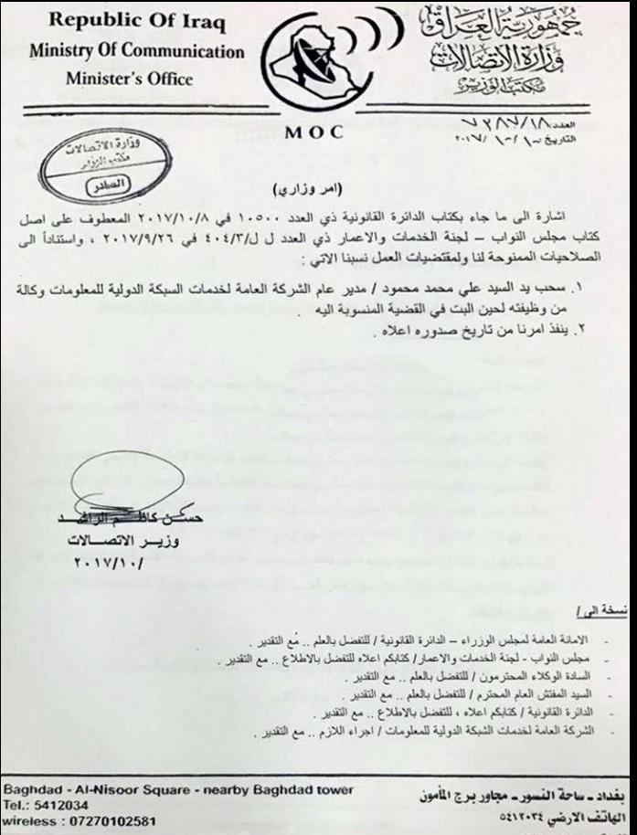 سحب يد علي محمد محمود من الوزارة